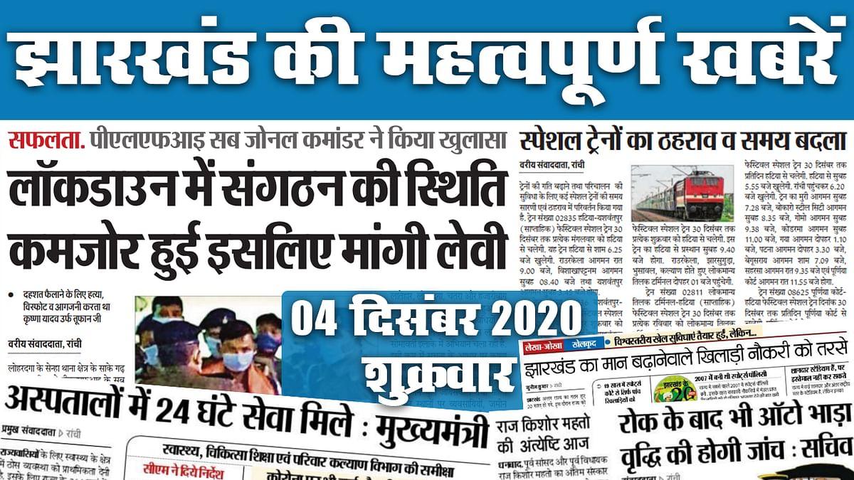 Jharkhand News: खुलासा! लॉकडाउन में कमजोर हुआ नक्सली संगठन, इन स्पेशल ट्रेनों का बदला समय, देखें Time-Table