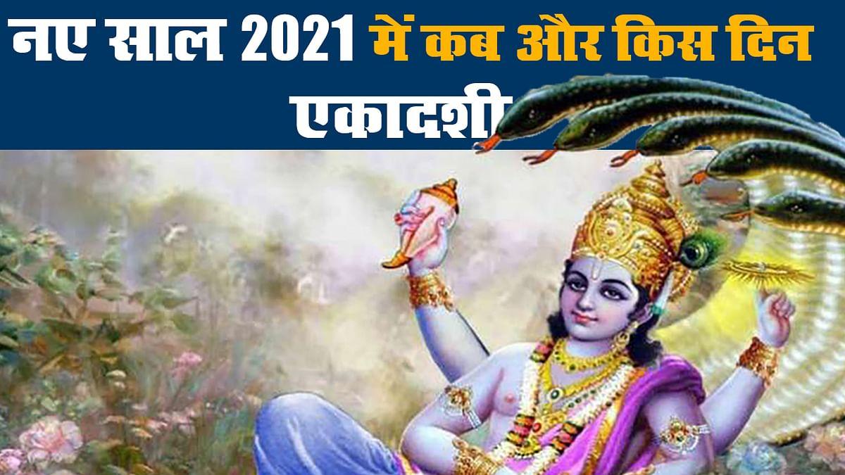 Ekadashi 2021: नए साल में कब और किस दिन पड़ेगी एकादशी, देखें पूरी लिस्ट और जानें इसका महत्व