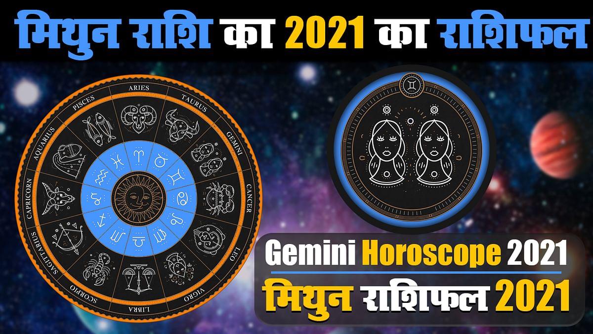 Mithun Rashifal 2021: मिथुन के लिए कई मायनों में कष्टदायक होगा नया साल, जानें स्वास्थ्य से लेकर Love Life और करियर तक, कहां रहना होगा सावधान
