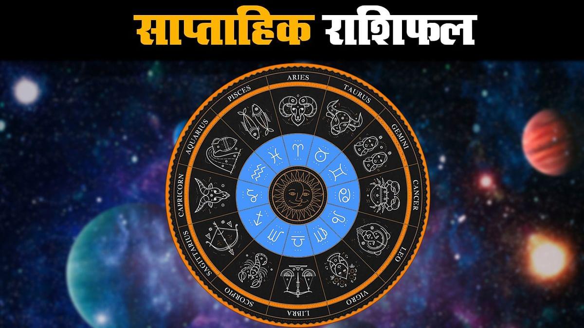 Saptahik Rashifal: साल 2020 का आखिरी हफ्ता और 2021 की शुरुआत किन राशियों के लिए रहेगा शुभ, यहां पढ़ें साप्ताहिक राशिफल...