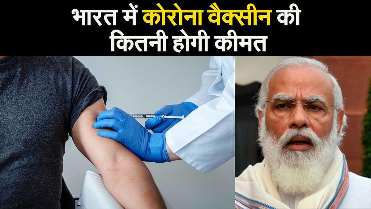 भारत में कोरोना वैक्सीन की कीमत कितनी होगी?