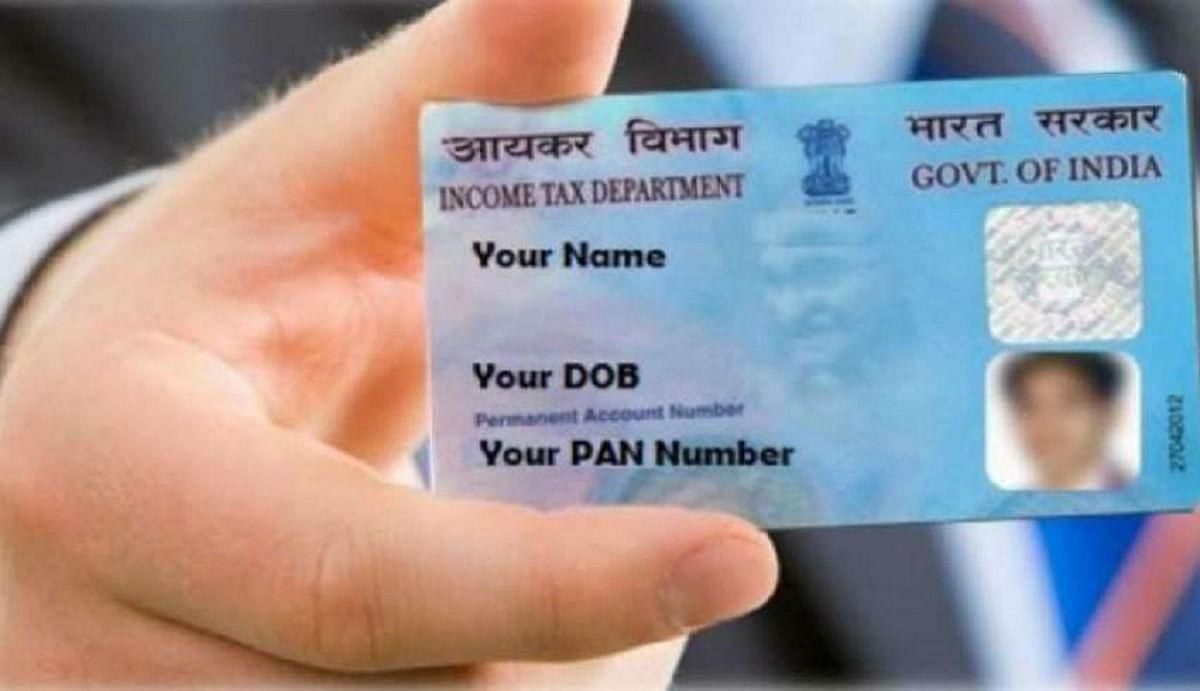 Free में पैन कार्ड बनवाने के लिए आपको देना होगा केवल एक दस्तावेज, फटाफट हो जाएगा काम