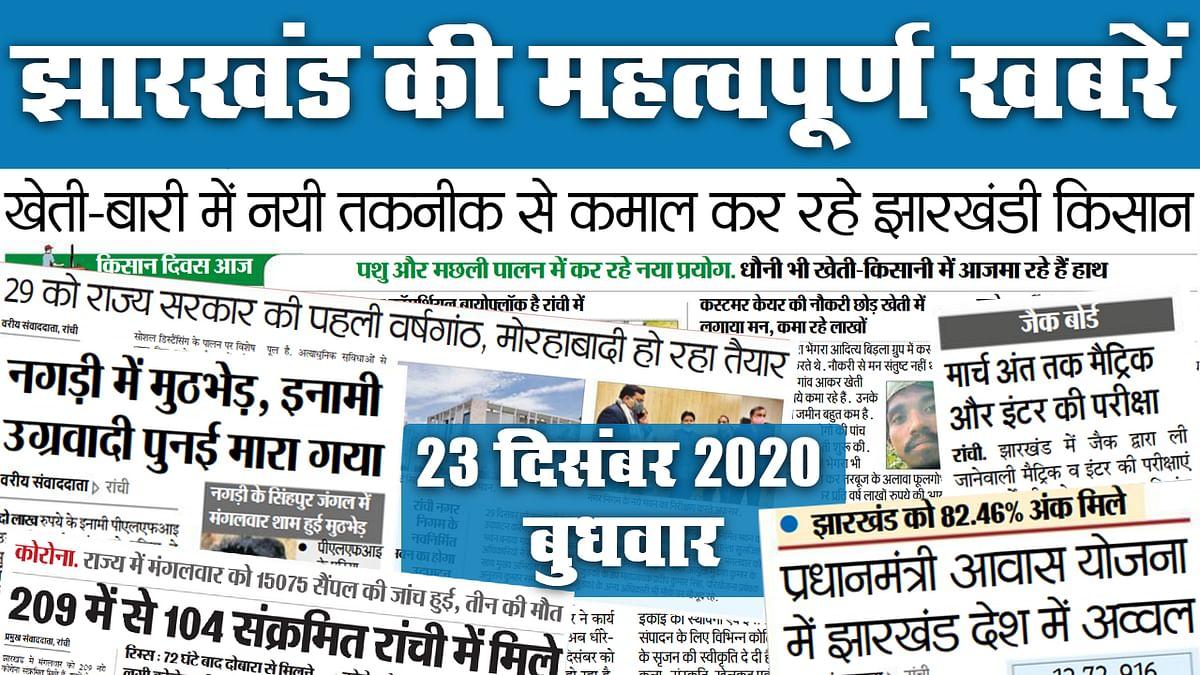 Jharkhand News: JAC Board मार्च अंत में आयोजित करेगा मैट्रिक और इंटर की परीक्षाएं, जिदन गुड़िया के बाद इनामी उग्रवादी पुनई ढेर