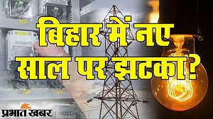 Bihar News: नये साल में महंगाई का लगेगा जोरदार झटका! बिजली दर बढ़ाने के लिए कंपनी ने आयोग को दिया आवेदन