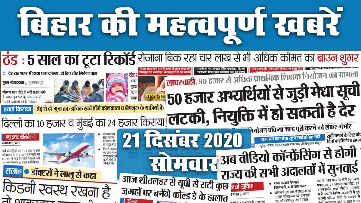 Bihar में ठंड का टूटा 5 साल का रिकॉर्ड, आज कोल्ड डे, इधर, लालू यादव को डॉक्टरों की सलाह किडनी स्वस्थ रखना है तो..