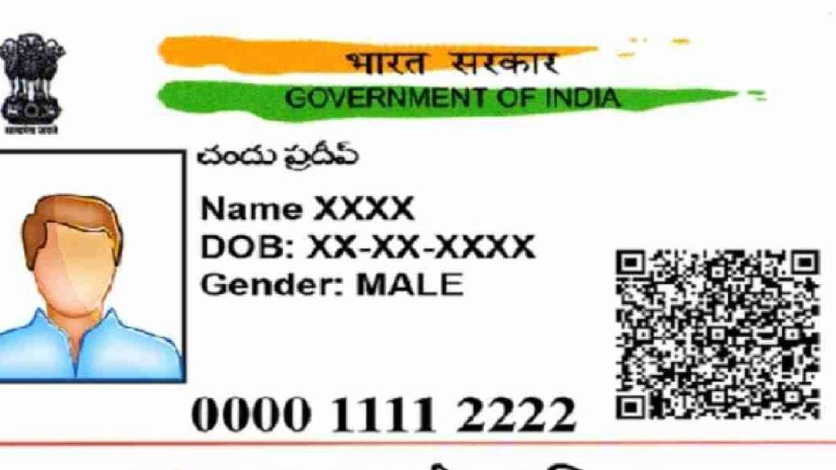Aadhaar Card News : 'आधार कार्ड यूजर्स भूलकर भी न करें ये काम, वरना मिनटों में हो जाएगा बैंक अकाउंट खाली'- नए साल में UIDAI का खास अलर्ट