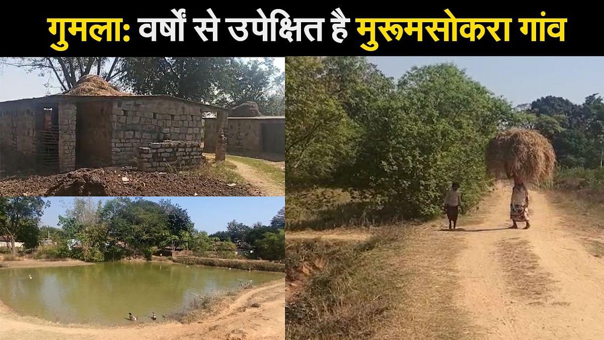 गुमला: वर्षों से उपेक्षित है मुरूमसोकरा गांव, पीना पड़ता है झरने का पानी