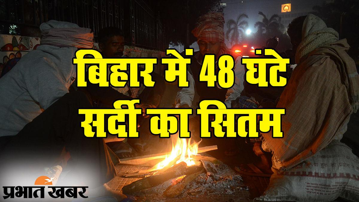 सर्दी का सितम: बिहार के 26 जिलों में शीतलहर का अलर्ट, अगले 48 घंटे पारा डाउन और टेंशन अप