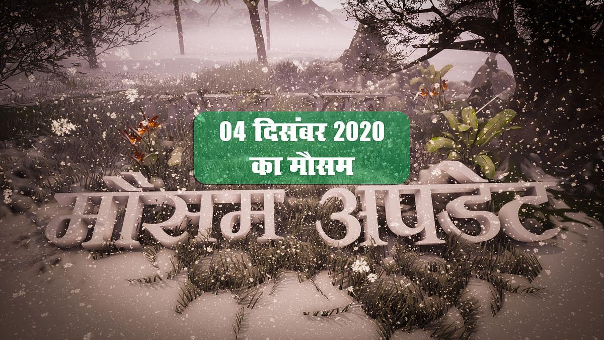 Weather Today: UP, झारखंड, बिहार, दिल्ली समेत देशभर में आज कितना बढ़ा ठंड, कहां होगी बर्फबारी, Burevi Cyclone आज किन राज्यों में मचाएगा कहर, देखें मौसम अपडेट