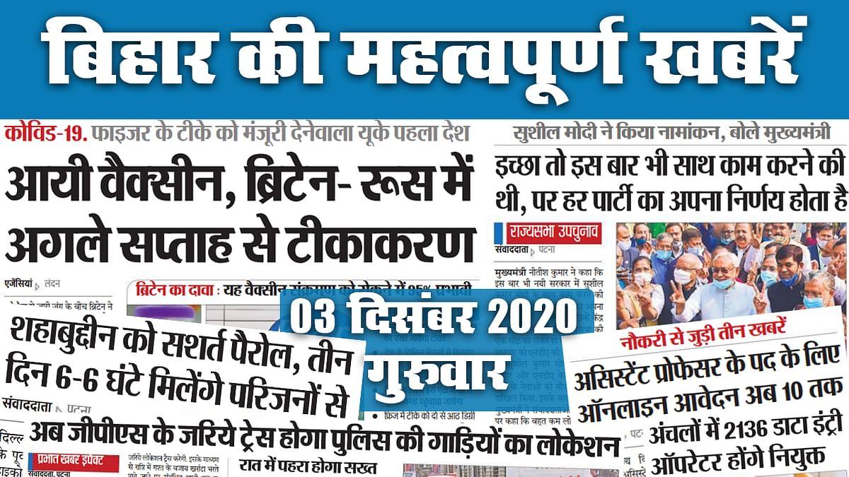 Bihar News: देखें बिहार की सभी महत्वपूर्ण खबरें जो बनीं आज के अखबार की सुर्खियां