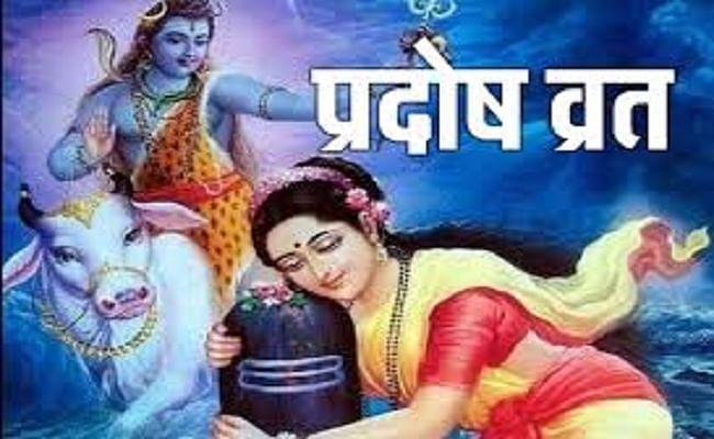 Bhaum Pradosh Vrat Katha: आज है भौम प्रदोष व्रत, पूजा के बाद यह व्रत कथा को पढ़ना होता जरूरी, जानें इसका महत्व...