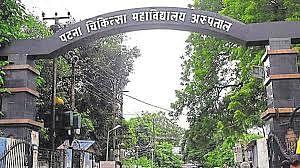 पटना के पीएमसीएच में 53 तरह की जांच बंद, मरीजों को हो रही है भारी परेशानी