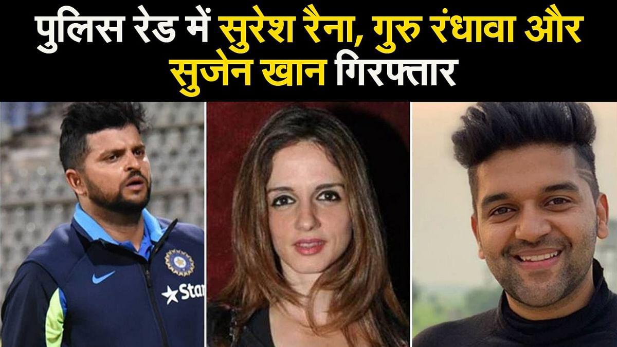 मुंबई के फाइव स्टार होटल में आखिर क्या गलत हो रहा था कि, गिरफ्तार किये गये सुरेश रैना, गुरु रंधावा और सुजैन खान