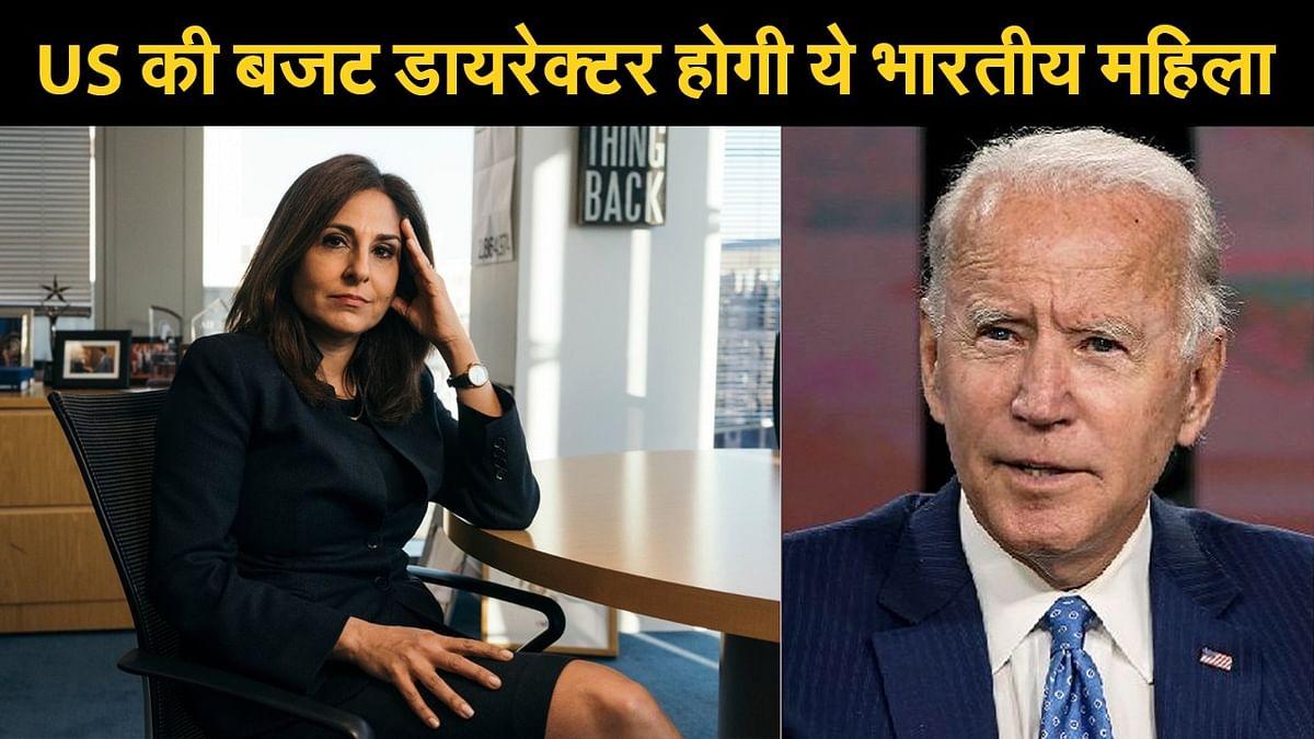नीरा टंडन: अमेरिकी सरकार की बजट डायरेक्टर होंगी ये भारतीय महिला