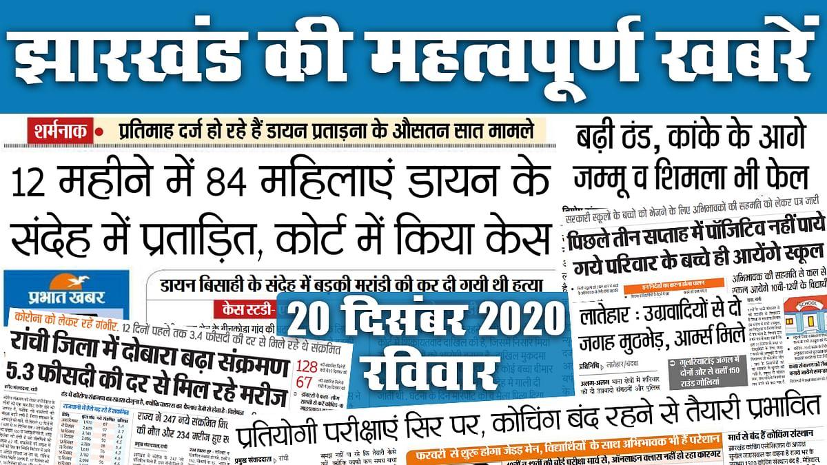 Jharkhand News: बढ़ी ठंड, कांके के आगे जम्मू व शिमला फेल, 12 महीने में 84 महिलाएं डायन के संदेह में प्रताड़ित, देखें राज्य की अन्य खबरें