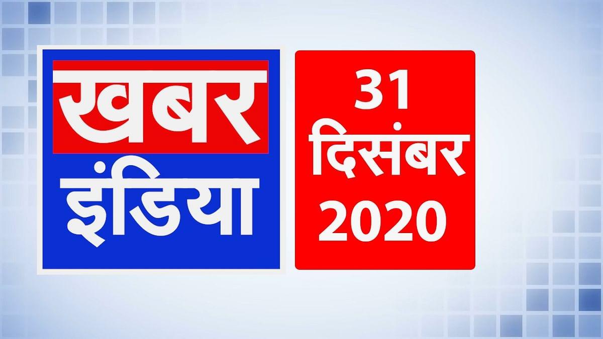 CBSE Board Exam के  तारीखों की हुई घोषणा, इस तरह भारत की निगरानी कर रहा चीन, देखें दिन भर की बड़ी खबरें