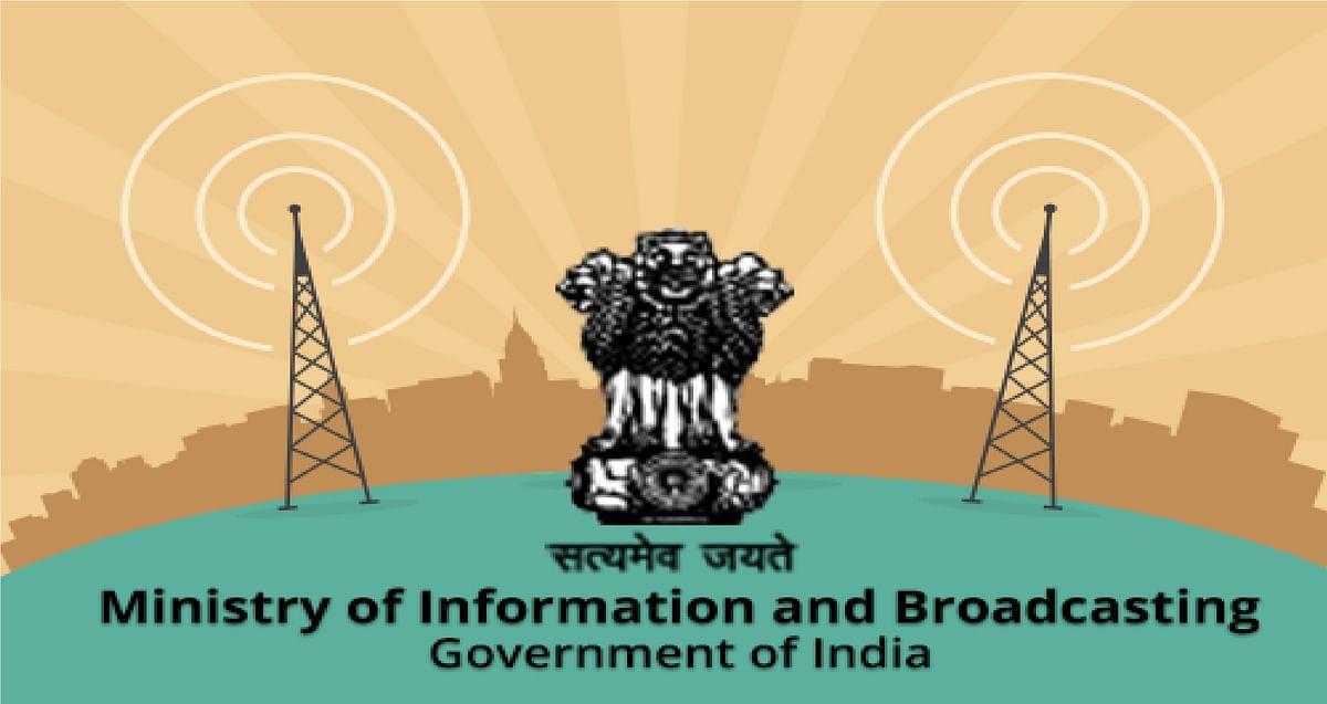 Online Gaming : सरकार ने TV चैनलों के लिए जारी किया एडवाइजरी, कहा - इससे रहें सावधान