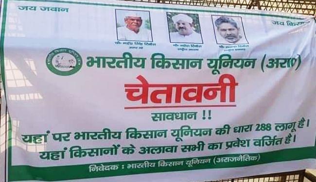 Farmers Protest: किसानों के प्रदर्शन के पोस्टर ने याद दिला दी 32 साल पुराने आंदोलन की भयावह तस्वीर, ...जानें क्या है मामला?