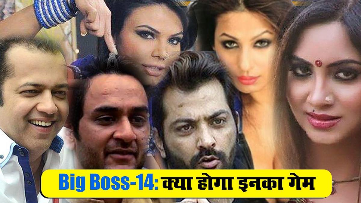 Bigg Boss 14 Final: फाइनल होगा रोमांचक, राखी सावंत, अर्शी खान, विकास समेत सभी पूर्व कंटेस्टेंट इस गेम प्लान के तहत करते हैं काम