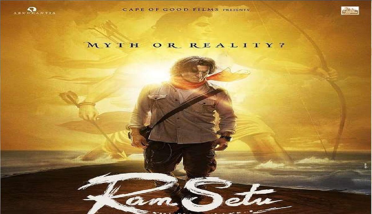 Ram setu film: अयोध्या में होगी अक्षय की इस फिल्म की शूटिंग