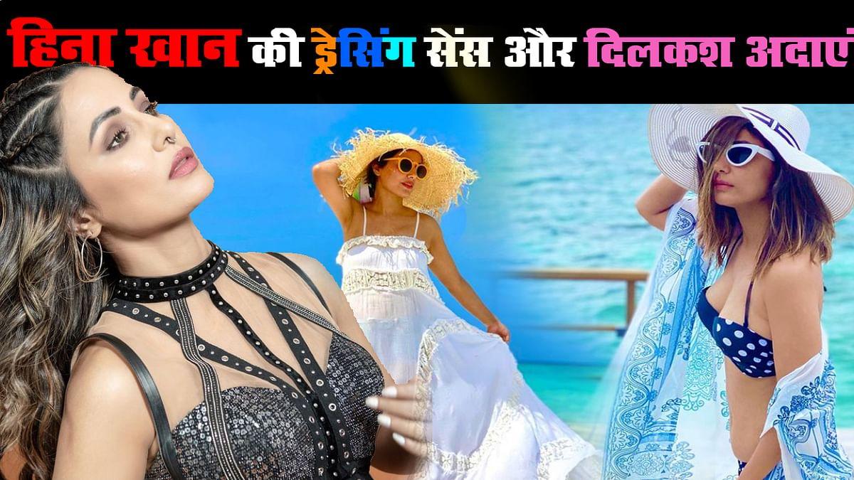 Hina Khan के ड्रेसिंग सेंस और दिलकश अदाओं के दीवाने हुए फैन्स, देखें Transparent Dress में Bold Photoshoot