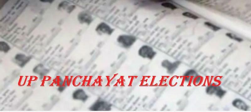 UP Panchayat Chunav : यूपी पंचायत चुनाव में आरक्षण का इंतजार कर रहे लोगों के लिए आई ये अहम खबर