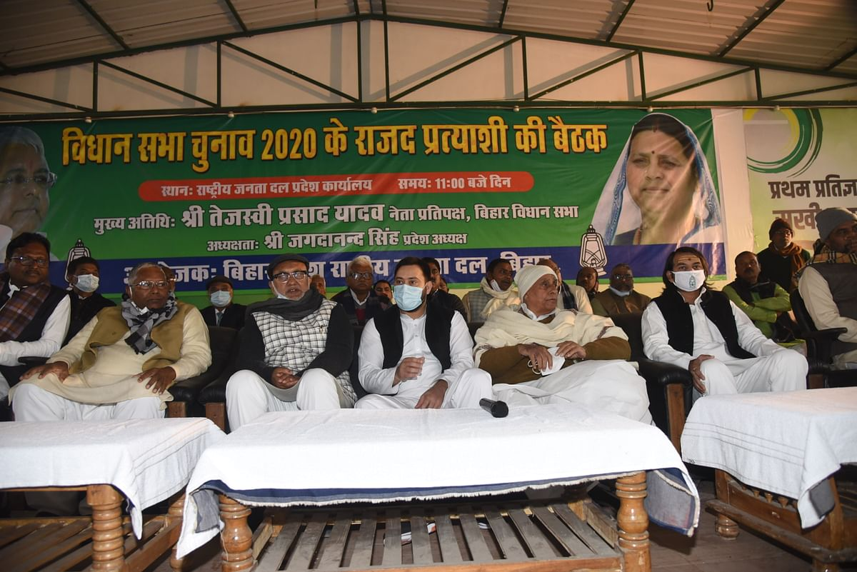 RJD Meeting: 2021 में फिर से बिहार में चुनाव, Tejashwi Yadav के दावे का कारण क्या है?