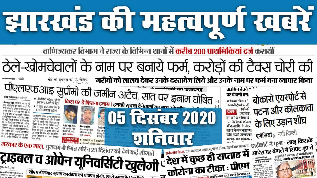 Jharkhand सहित देशभर में कुछ सप्ताह में शुरू होगा Corona Vaccination, इधर CM 29 को देंगे कई सौगात, खुलेगी ट्राइबल यूनिवर्सिटी
