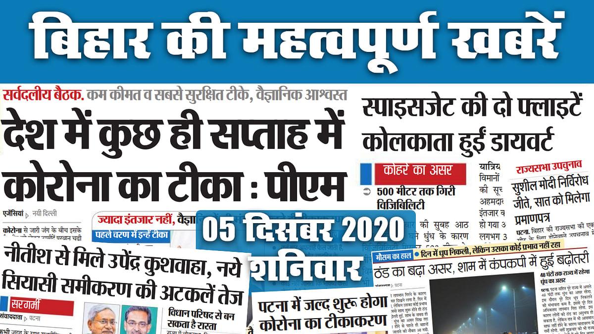 Bihar News: नीतीश से मिले उपेंद्र कुशवाहा, नये सियासी समीकरण की अटकलें तेज, पटना समेत अन्य जिलों में Corona Vaccination जल्द