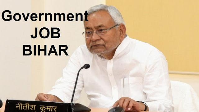 Sarkari Naukri 2020 : नीतीश कुमार की सरकार इसी माह करेगी 550 अमीनों की नियुक्ति, भूमि सर्वेक्षण के काम में आयेगी तेजी
