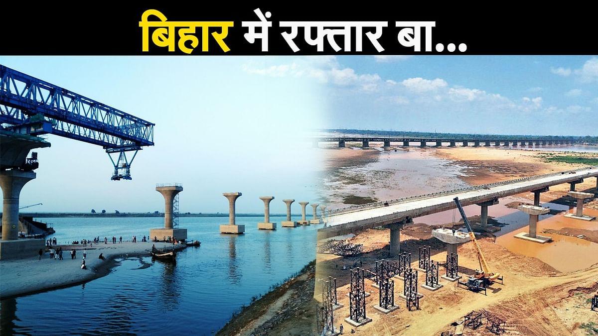 बिहार लिखेगा विकास की नई इबारत, अगले चार साल में मिलेंगे 17 नए पुल