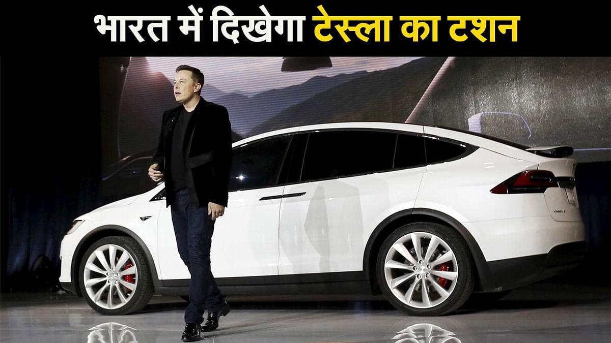 भारत में दिखेगा Tesla का टशन, देखें क्या है इसकी खासियत