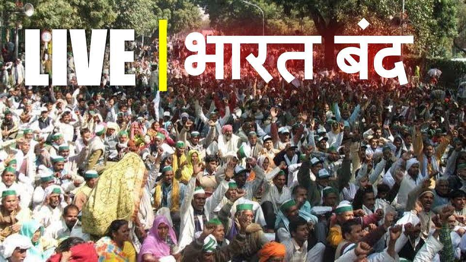 Kisan Bharat Bandh: कृषि कानूनों को वापस लेने के मूड में नहीं सरकार, छठे दौर की बातचीत पर नज़र