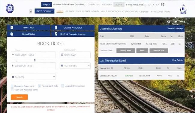 रेलवे ने यात्रियों को दिया नये साल का तोहफा, ऑनलाइन रेलवे टिकटों की बुकिंग के लिए लॉन्च किया उन्नत ई-टिकटिंग वेबसाइट और मोबाइल ऐप
