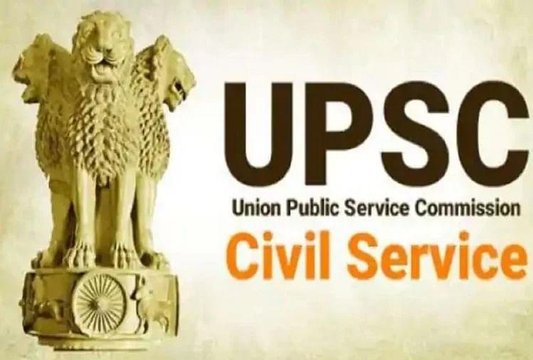 UPSC Exam 2021: छात्रों में IAS/ IPS बनने का बढ़ा क्रेज पर UPSC में लगातार घट रही हैं सीटें, जानें कितने पदों के लिए इस बार मांगा गया आवेदन