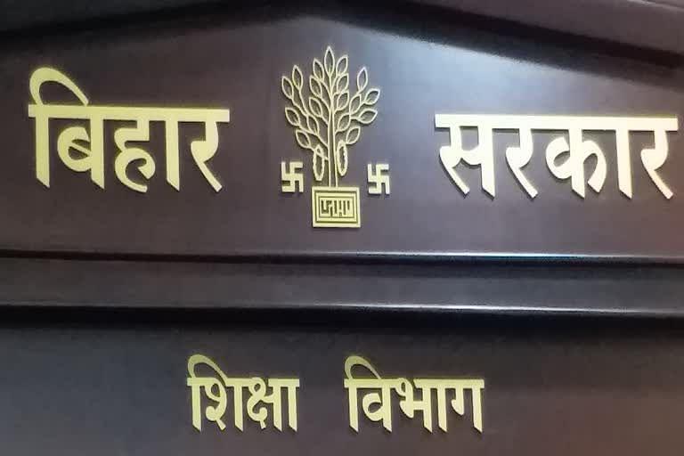 बिहार में उच्चाधिकारियों से मिलने के लिए शिक्षकों को अब लेनी होगी स्कूल से छुट्टी, विभाग ने जारी किया फरमान