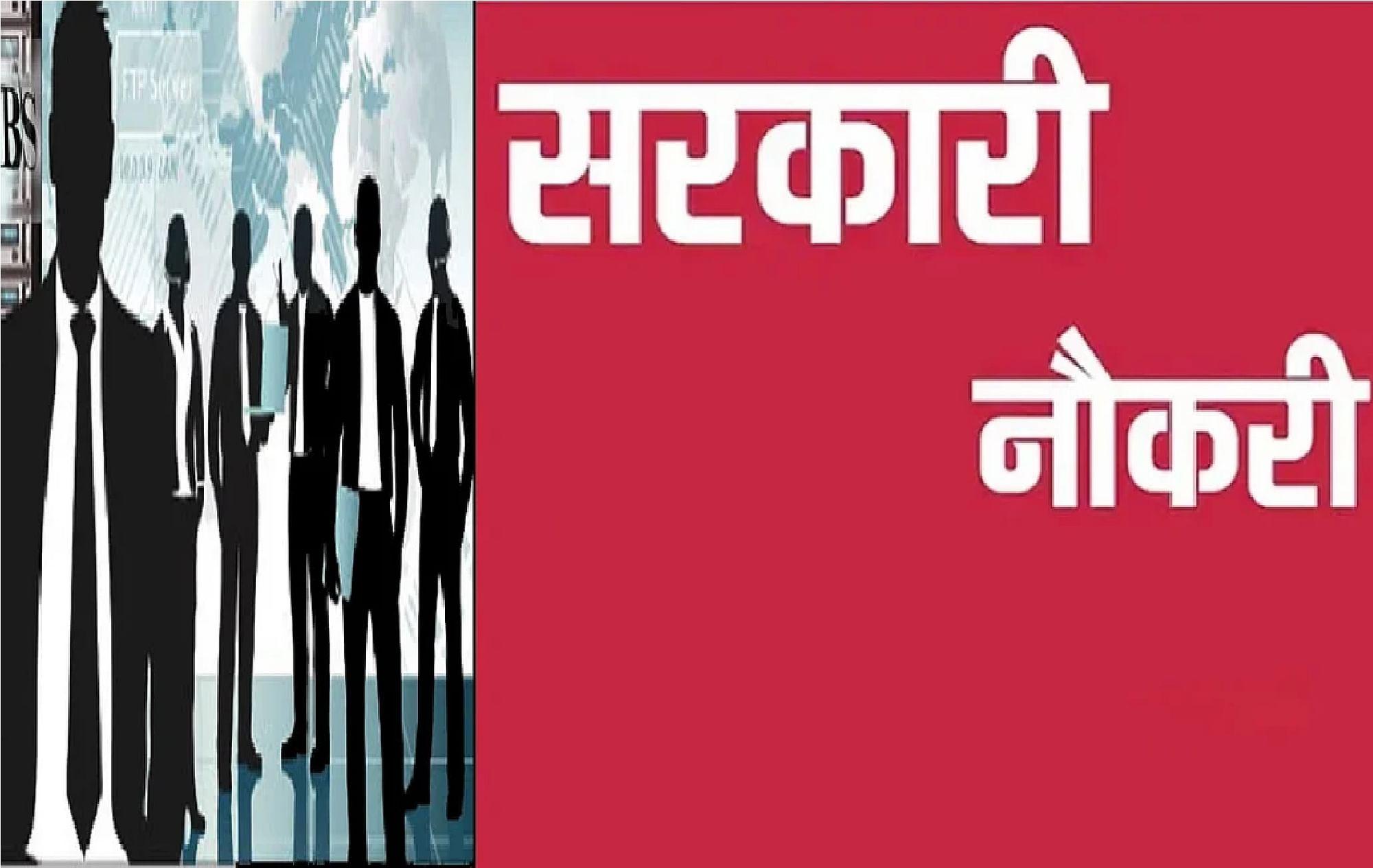 Sarkari Naukri : हर अंचल में डाटा एंट्री ऑपरेटरों की बहाली प्रक्रिया शुरू