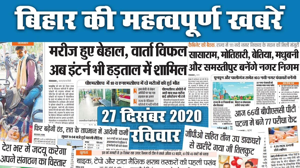 Bihar News: जूनियर डॉक्टरों के हड़ताल में इंटर्न भी शामिल, मरीज बेहाल, अब डाकघरों से खरीदें Gaya Ka Tilkut, इस नंबर पर करें कॉल, 66वीं BPSC परीक्षा आज