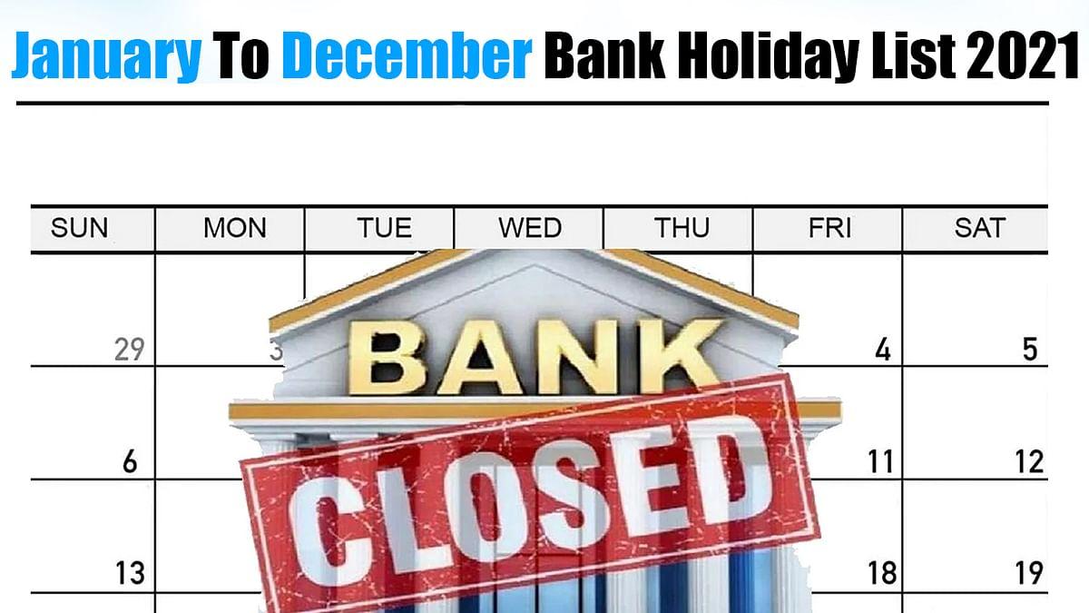 Bank Holiday List : अप्रैल में 14 दिनों तक बंद रहेंगे बैंक, जरूरी काम हो तो लिस्ट देखकर जायें बैंक