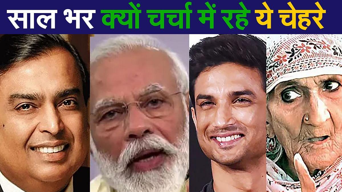 Year Ender 2020: PM Modi, मुकेश अंबानी, सुशांत सिंह राजपूत से बिलकिस दादी तक, ये है इस साल के चर्चित रहे