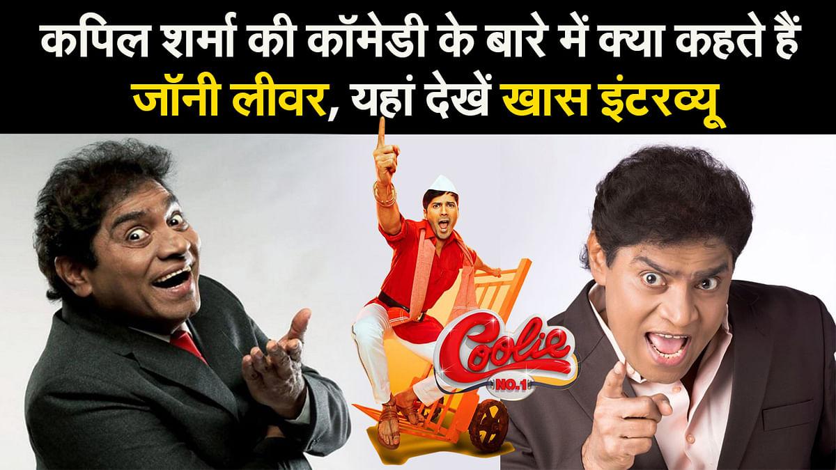 कपिल शर्मा की कॉमेडी के बारे में क्या कहते हैं जॉनी लीवर, यहां देखें खास इंटरव्यू
