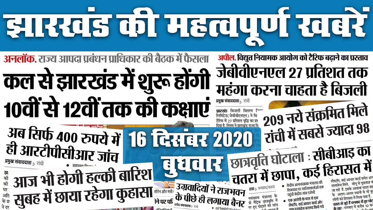Jharkhand News: JBVNL 27 प्रतिशत महंगा करना चाहता है बिजली, कल से 10वीं-12वीं तक का School Reopen, आज भी राज्य में बारिश के आसार