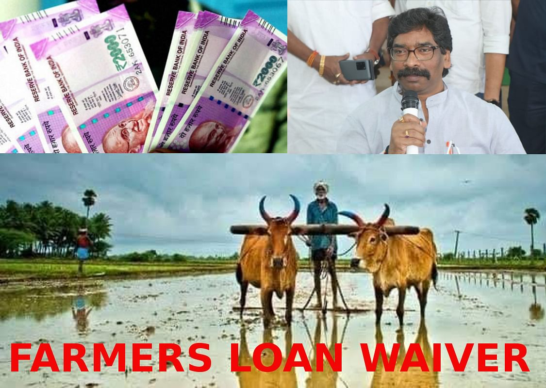 Farmers Loan In Jharkhand : अब 50 हजार नहीं बल्कि इतने लाख रुपये तक किसानों का ऋण होगा माफ, झारखंड सरकार ने की है ये घोषणा