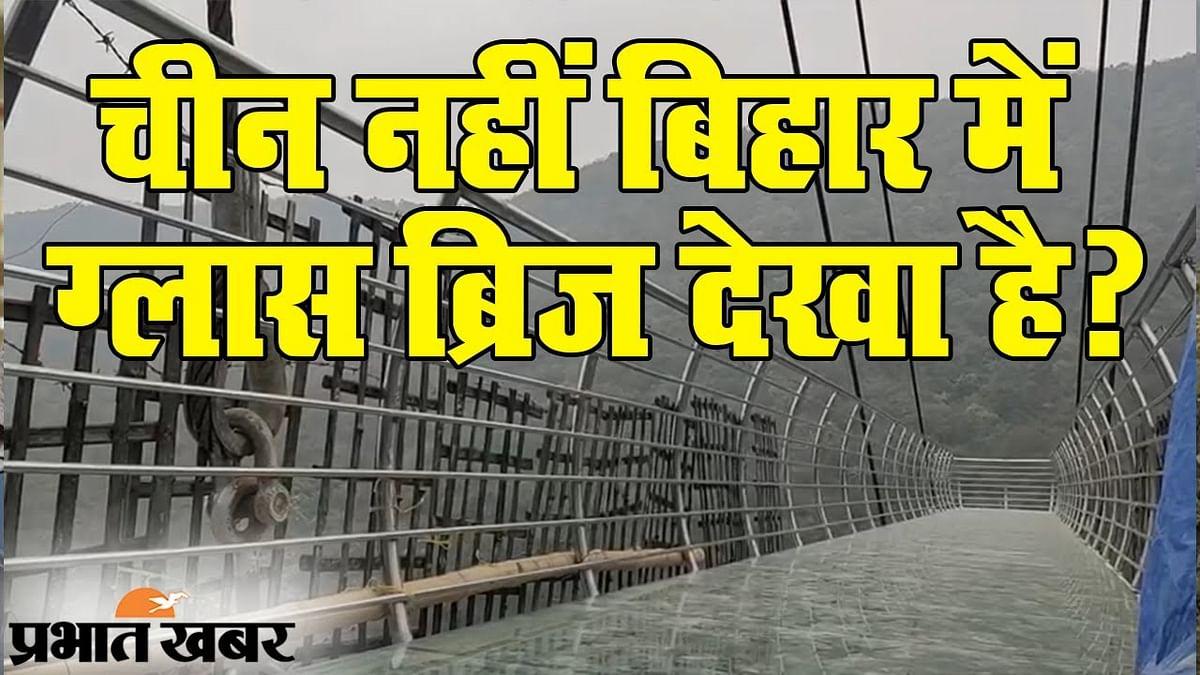 Rajgir Glass Bridge: बिहार में चीन जैसा ग्लास ब्रिज, राजगीर में Skywalk से वादियों का नजारा आप कब ले पाएंगे, यहां जानिए
