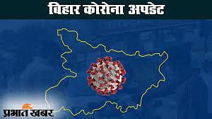 Coronavirus in Bihar : बिहार में जरूरी सेवाओं पर संकट, रेल, बैंक और अस्पताल के वर्कर हो रहे हैं पॉजिटिव