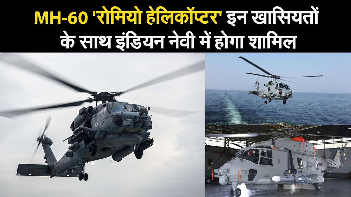 समुद्र में छिपी पनडुब्बी का भी कर देगा खात्मा, ऐसी है इंडियन नेवी में शामिल होने जा रहे MH-60 हेलिकॉप्टर की ताकत
