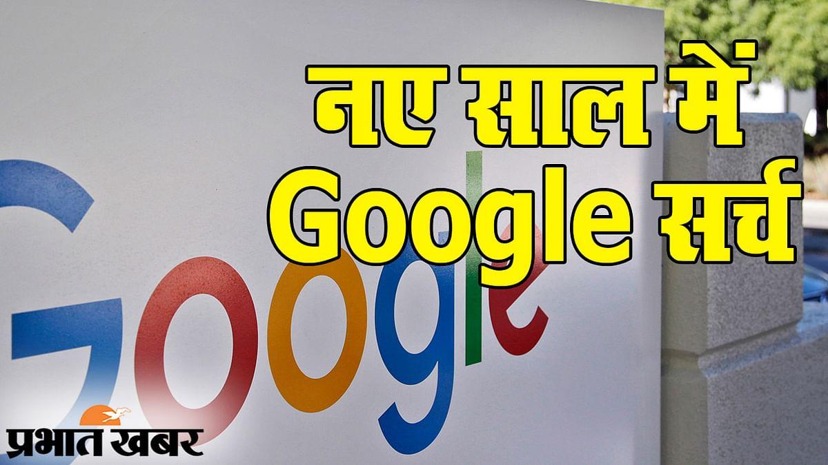 New Year 2021 में Google Search बदलेगा Browsing एक्सपीरिएंस, चुटकियों में दिखेंगे काम के Links