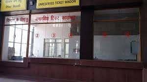 IRCTC/Indian Railways : जनरल टिकट काउंटर खोलने की तैयारी शुरू, दो पैसेंजर ट्रेनों के लिए ले सकेंगे टिकट