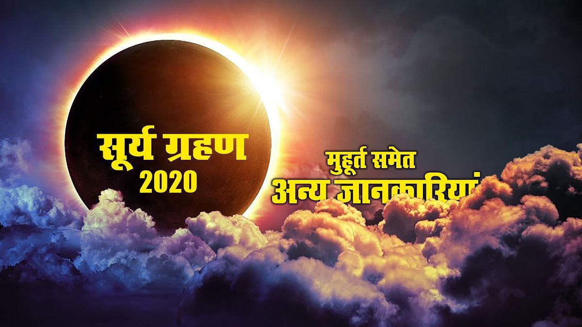 Surya Grahan 2020 Date : सूर्य ग्रहण कब है, कितने घंटे तक होगा सूतक काल और जानिए किन राशियों पर पड़ेगा प्रभाव