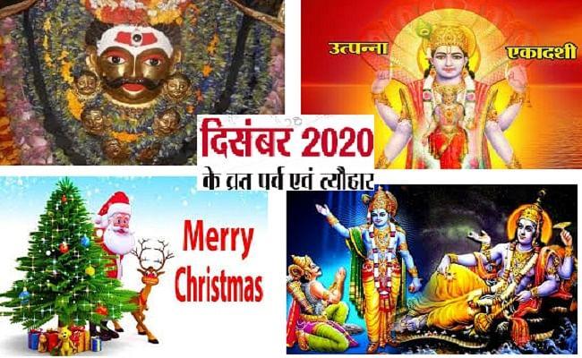 Vrat Tyohar In December 2020: कब है कालभैरव जयंती, उत्पन्ना एकादशी, क्रिसमस, सूर्य ग्रहण और मोक्षदा एकादशी, यहां जानिए दिसंबर में पड़ने वाले सभी व्रत-त्योहारों की लिस्ट...